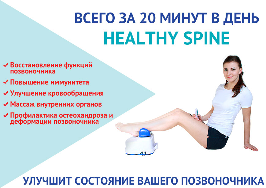 GESS Healthy Spine